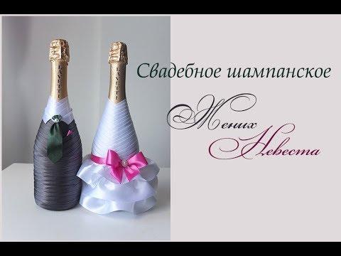 Оформление бокалов и шампанское на свадьбу своими руками мастер класс