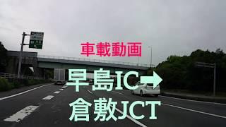 【車載動画】早島IC➡︎倉敷JCT