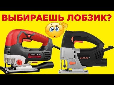 ✅  Профессиональный Intertool WT 0491 | или  Днипро-М JS 80 S | какой лобзик выбрать?