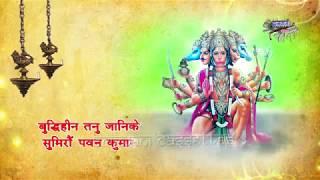 मंगलवार सुबह श्री हनुमान चालीसा पाठ श्री राम कीर्तन सहित : जय हनुमान ज्ञान गुण सागर :Hanuman Chalisa