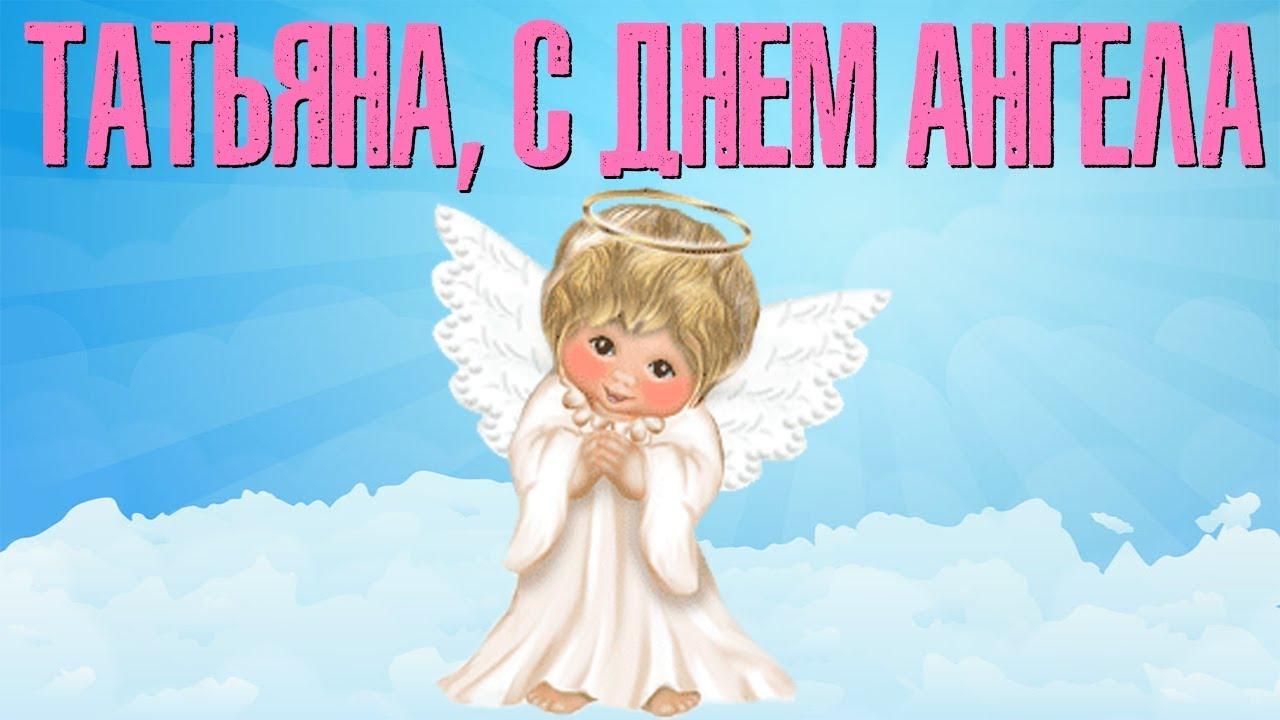 Видео поздравление с днем ангела татьяны фото 774