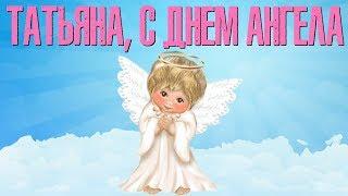 Татьяна, с Днем Ангела! Красивое Видео Поздравление Для на День Ангела Татьяны