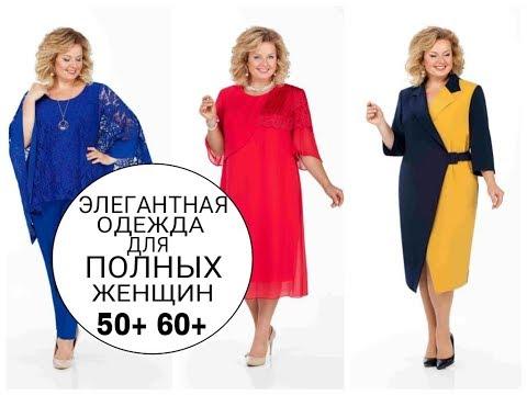 Элегантная одежда для ПОЛНЫХ ЖЕНЩИН 50+ 60+. PLUS SIZE
