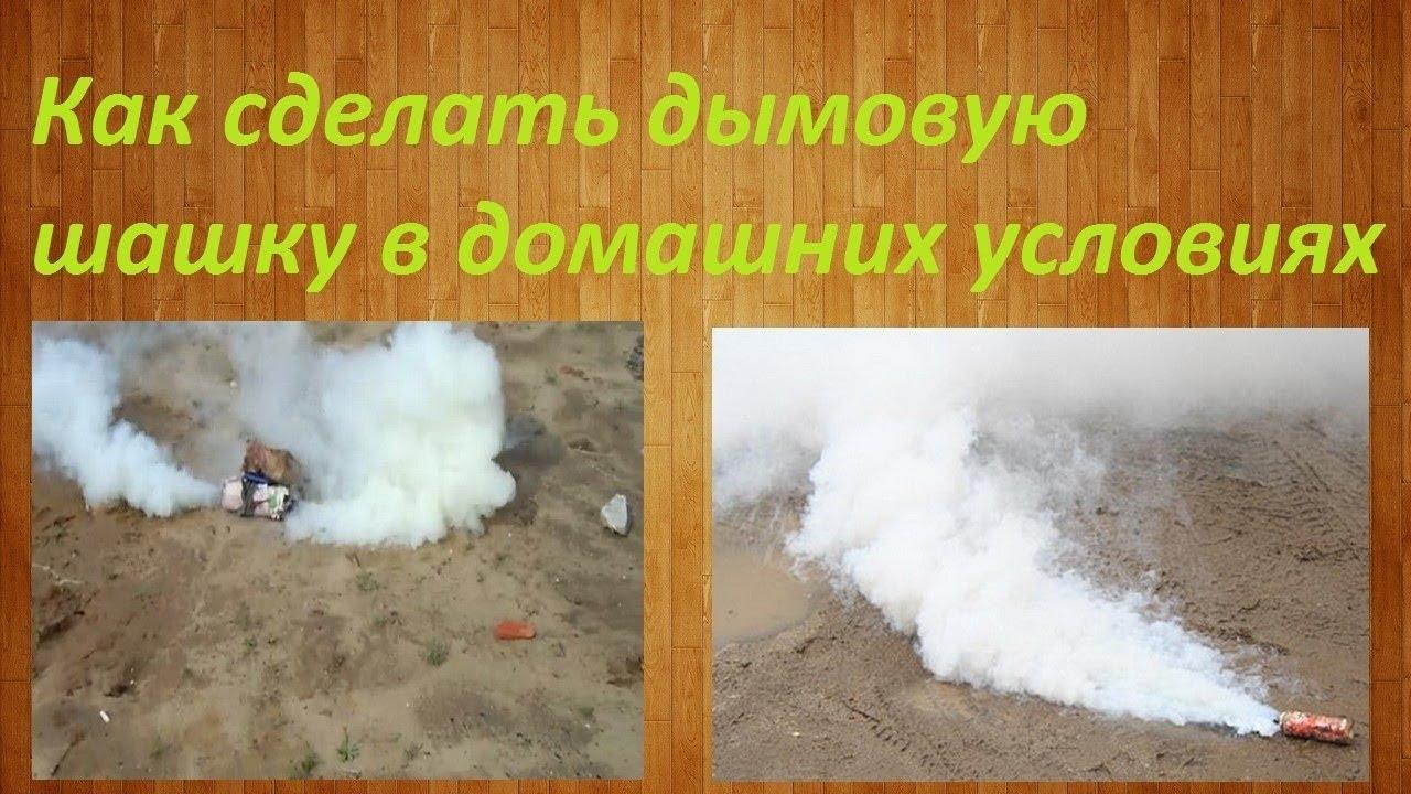 Как сделать дымовую шашку своими рука