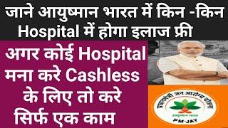 How to check Ayushman bharat, List of Hospital, cashless Hospital list under ayushman bharat scheme