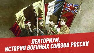 История военных союзов России - Лекториум