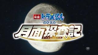 「映画ドラえもん のび太の月面探査記」予告2【2019年3月1日(金)公開】