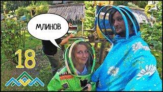 МЛИНОВ (День 15) Усадьба Ходкевичей, Пасека И Пчелы, Patelnya 🐝 🍯 Вишиваний Шлях #18