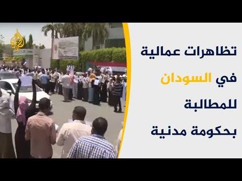 موظفو المرافق الحيوية بالسودان يحتجون للمطالبة بحكومة مدنية ????  - 20:54-2019 / 5 / 23