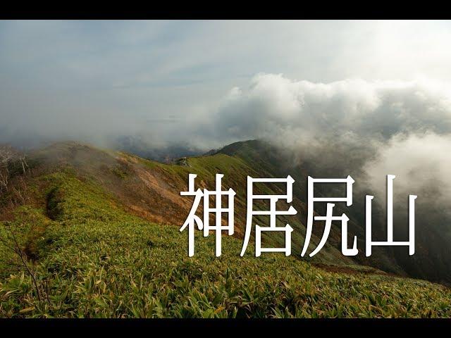 【北海道登山】神居尻山 B~Aコース