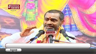 వినరో భాగ్యము విష్ణుకథ.. బ్రహ్మశ్రీ సామవేదం షణ్ముఖ శర్మ | Subodayam | 27-01-2020 |  |MAHAA NEWS