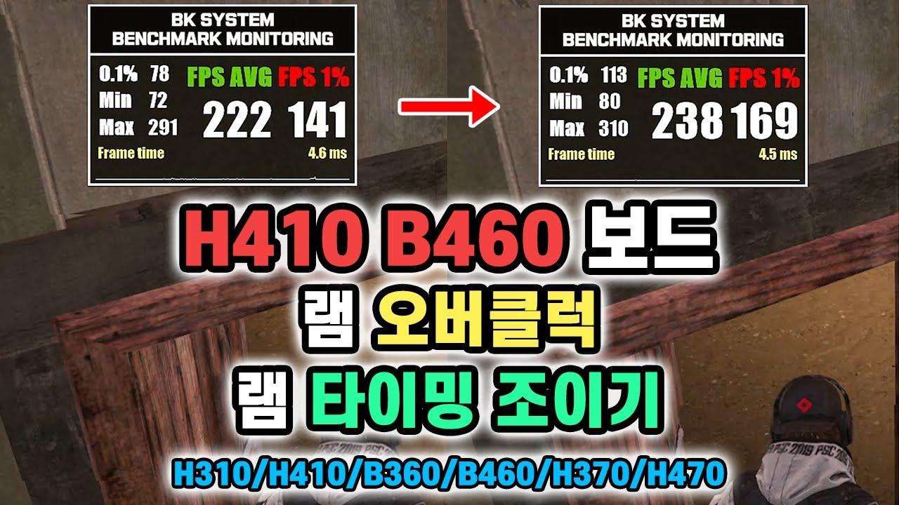 인텔 B460보드+시금치램으로 램 오버클럭을 해봤습니다 [비케이][BK SYSTEM][4K][60p]