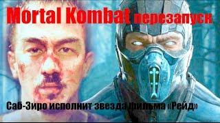 """Смертельная битва (Mortal Kombat). Саб-Зиро исполнит звезда фильма """"Рейд"""""""