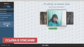 V-like / В лайк - заработок в социальной сети вконтакте / VK