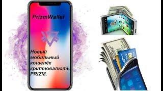 PrizmWallet. Новый удобный мобильный кошелёк криптовалюты PRIZM.