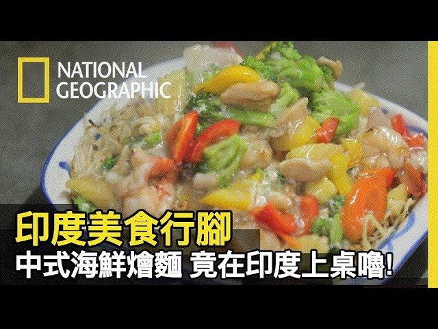 印度最傳統的中國餐廳,端出的第一道料理竟是....海鮮燴麵!最簡單的手法帶出最純粹的食物原味😘【印度美食行腳】
