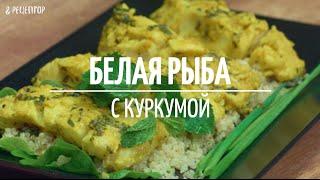 Белая рыба с куркумой [Рецепты от Рецептор]
