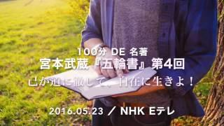 Eテレ「100分 de 名著」 名著54 宮本武蔵『五輪書』 http://www.nhk.or....