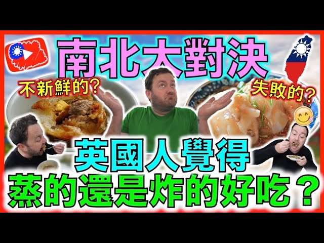 North Taiwan VS South Taiwan... WHO makes the best Taiwanese Meatballs?? 誰的肉圓比較好吃 🇹🇼 🤷♀️ 😋