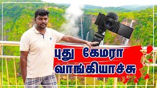 Rs.70,000 worth புது Camera வாங்கிட்டேன் I sony vlogging camera zv1  VillageDatabase