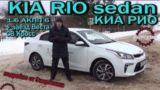 видео Киа Рио. Комплектации на выбор