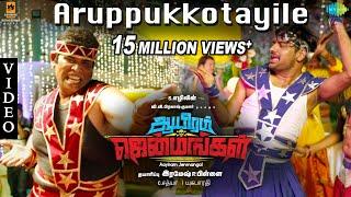 Aruppukottayila Video Song |  Aayiram Jenmangal | G.V.Prakash Kumar | Ezhil | Anandraj | Sathish