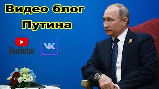 Дождались! Владимир Путин создаст свой видео блог! Youtube или Вконтакте?