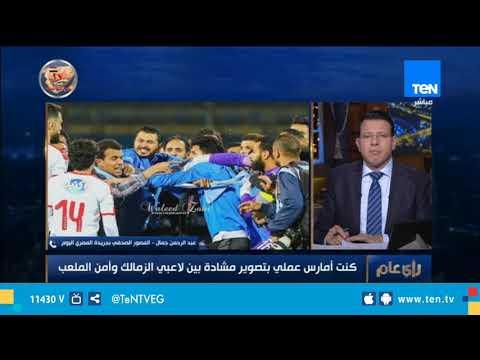 """مصور """"المصري اليوم"""" يروي تفاصيل إعتداء لاعبي الزمالك عليه عقب مباراة """"بيراميدز"""" thumbnail"""