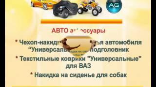Накидки на сиденье авто для собак от Avtogadjet77