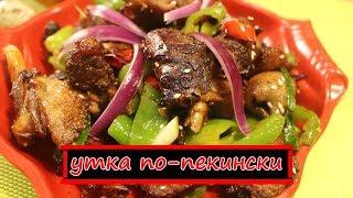 Жаренная утка с овощами рецепт. Как приготовить утку самый вкусный рецепт. Канал о вкусной еде.