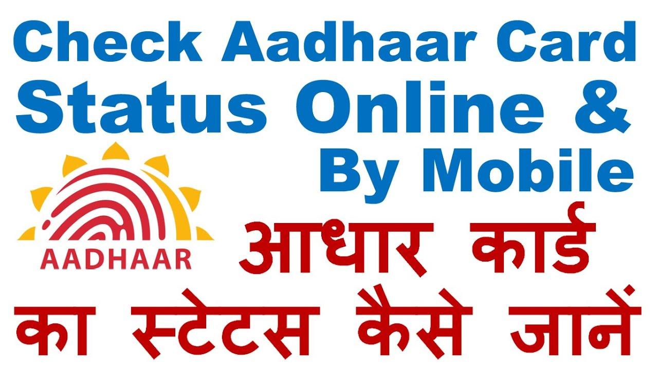 aadhar card check karne ke liye file