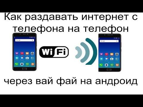 Как раздавать интернет с телефона на телефон через вай фай на андроид