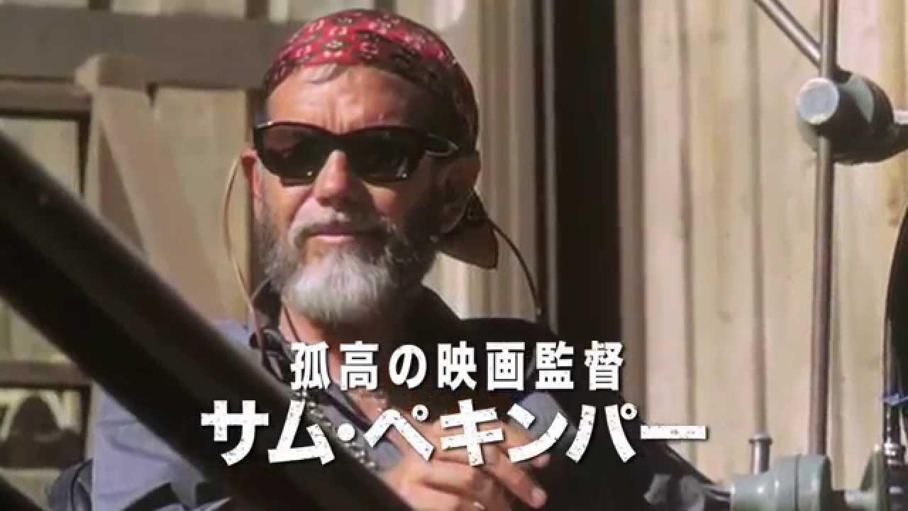 画像: 『サム・ペキンパー 情熱と美学』予告編 youtu.be