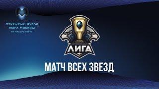 Смотреть видео Открытый Кубок Мэра Москвы: Матч всех Звёзд онлайн