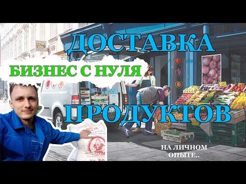 ЗАРАБАТЫВАЕМ на доставке продуктов/1 рабочий день/Бизнес Сибиряк