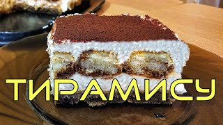 Торт Тирамису без яиц - просто и без выпечки!