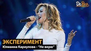 Эксперимент: Юлианна Караулова - Не верю (Dabro remix)