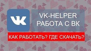 VK Helper Огляд, встановлення, налаштування.ДУЖЕ ЗРУЧНЕ РОЗШИРЕННЯ