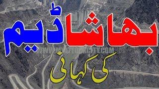 Diamer Bhasha Dam Documentary in Urdu | Diamer-Bhasha Dam History In Urdu