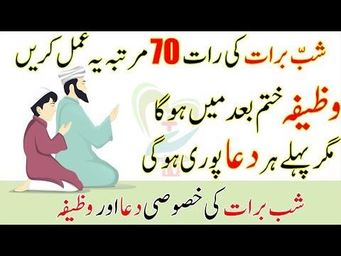 Shab E Barat Ko 70 Bar Parhain Har Maqsad Pura Hoga || 15 Shaban Wazifa || Shab E Barat Ka Wazifa