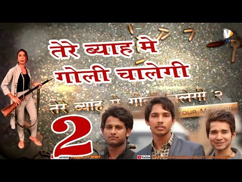 तेरे ब्याह मे गोली चालेगी 2, Tere Byah Mey Goli Chalegi 2,  Sandeep Khola, Vikas Video Vision