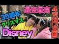 【4万円企画】ディズニー2日間で4万に近付けて買い物しろ!!
