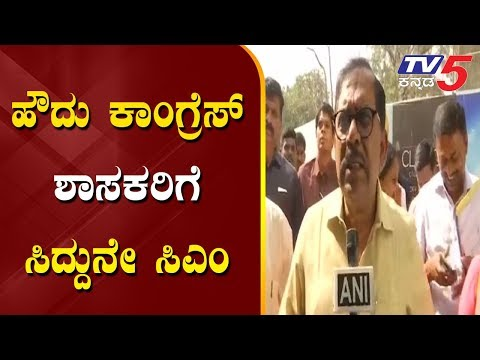 DCM G Parameshwar Reacts On ST Somashekar Statement | TV5 Kannada