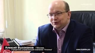 Алексей Высоканов / Ателика Групп: Курортные тренды – анимация, бассейн и