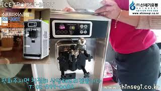 소프트 아이스크림 ICETRO SSI-300T , 원두…