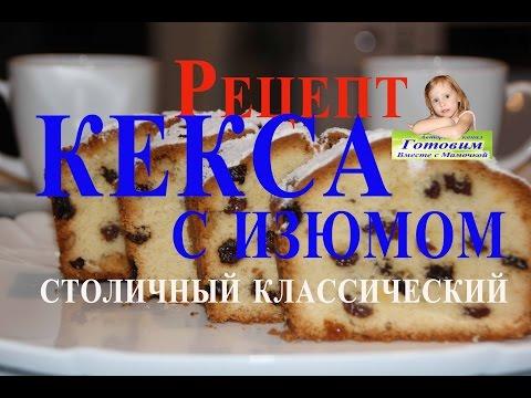 Кекс с изюмом простой  классический столичный рецепт кекса