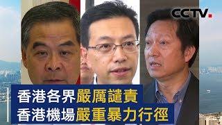 香港各界严厉谴责香港机场严重暴力行径 | CCTV
