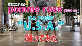 リアル姉妹アイドル「pomme rose」(ポムローズ)が「ダサかっこ良すぎる...