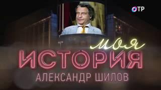 Моя история. Александр Шилов