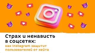 Страх и ненависть в соцсетях: как Instagram защитит пользователей от хейта